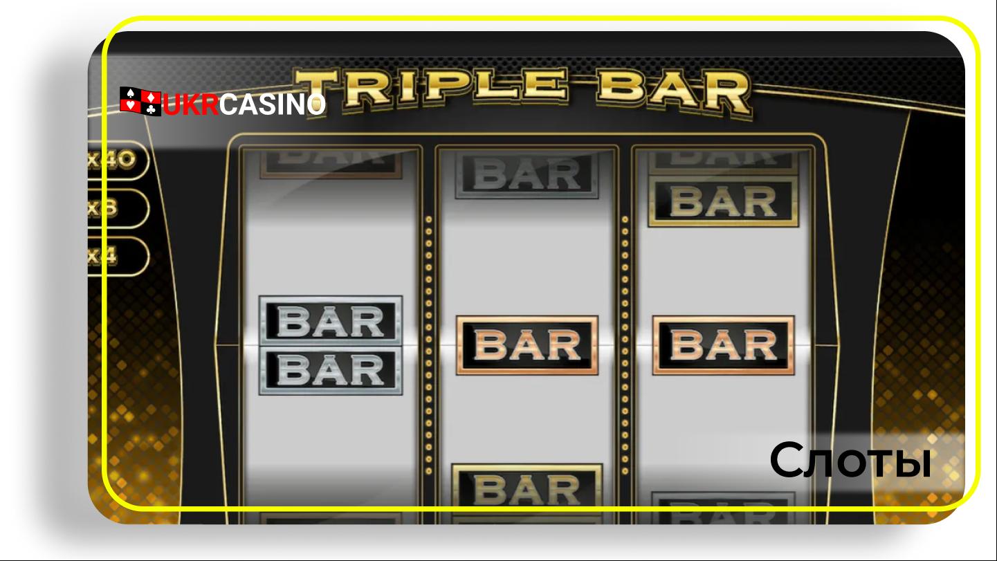Игровой автомат Triple Bar от провайдера 1x2 Gaming