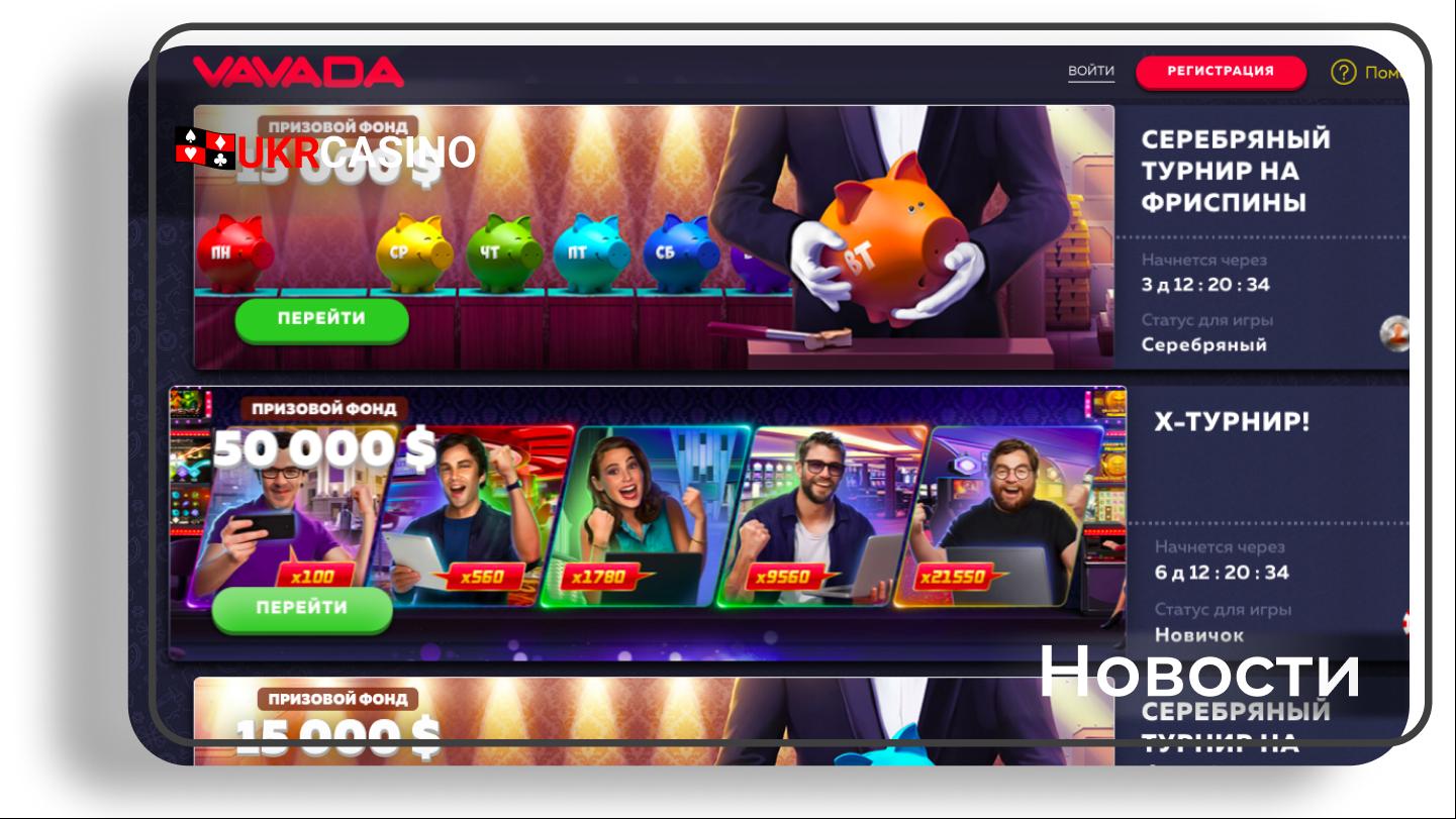 Актуальные турниры в Vavada Casino