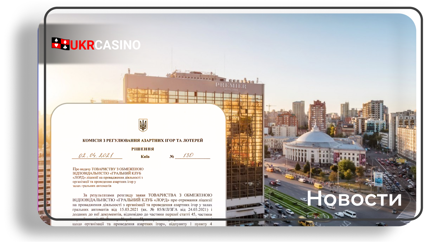 КРАИЛ выдал первую лицензию на открытие игорного заведения в Киеве