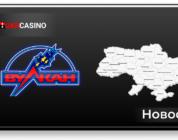 Стала известна ещё одна компания получившая лицензию на проведение азартных игр