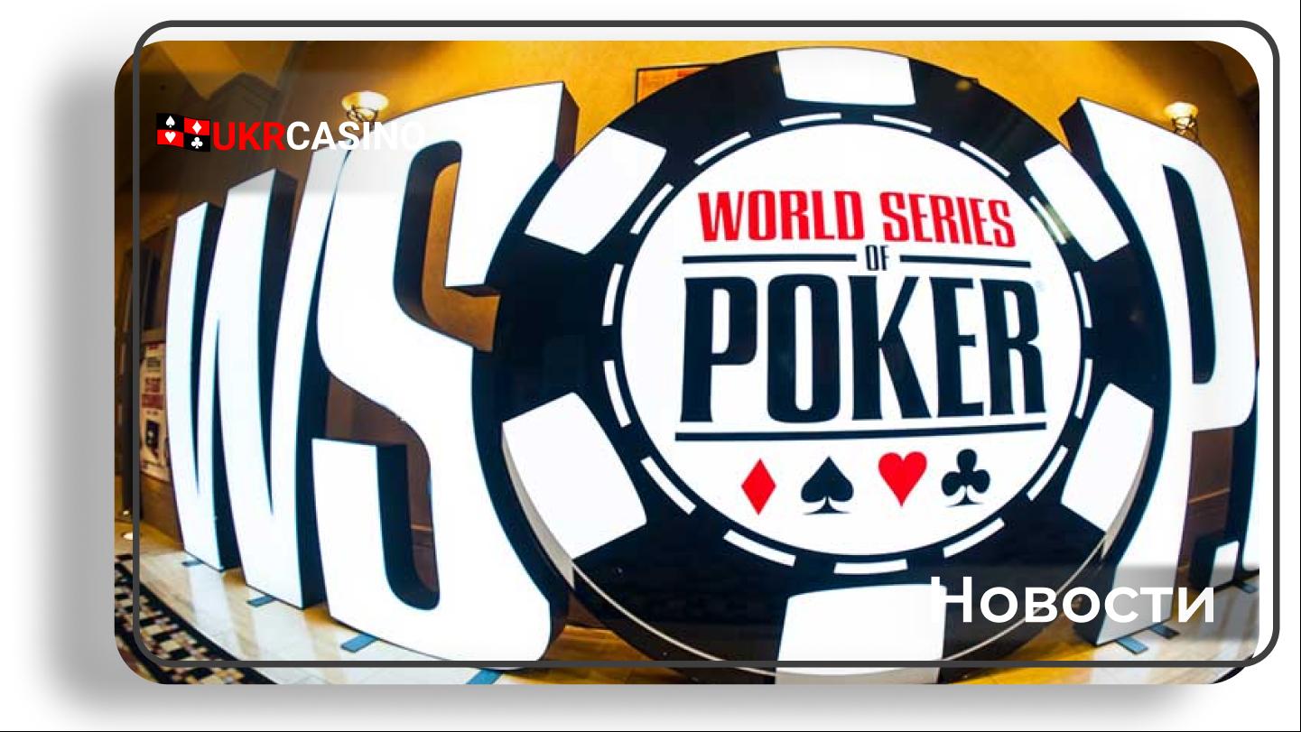 WSOP объявили о возвращении прямых трансляций и онлайн-турниров