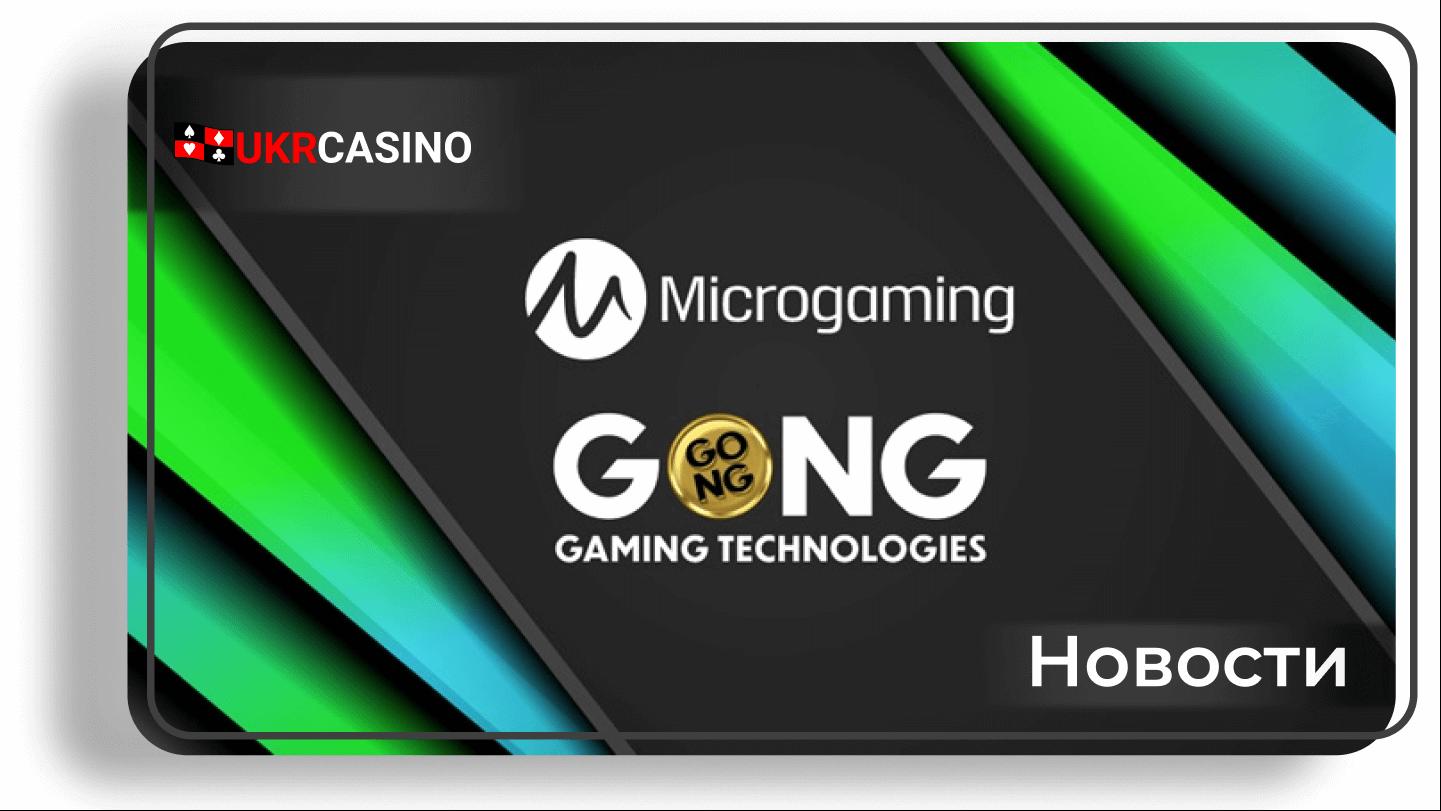 Microgaming заключает эксклюзивную сделку с GONG Gaming Technologies