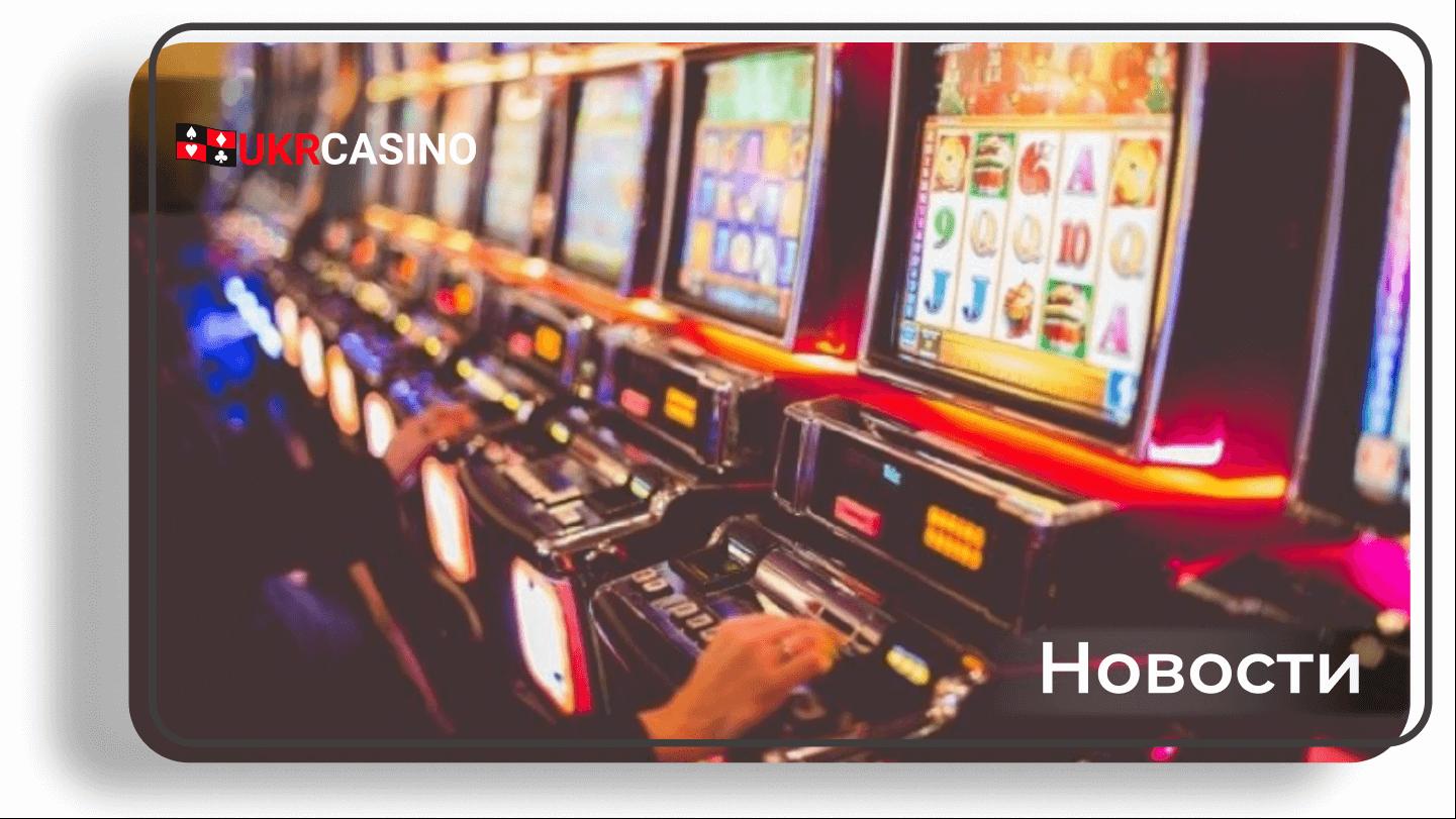 Строительство и открытие лицензированных залов игровых автоматов