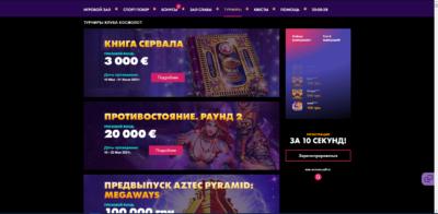 Космолот играть онлайн на гривны с Ukrcasino