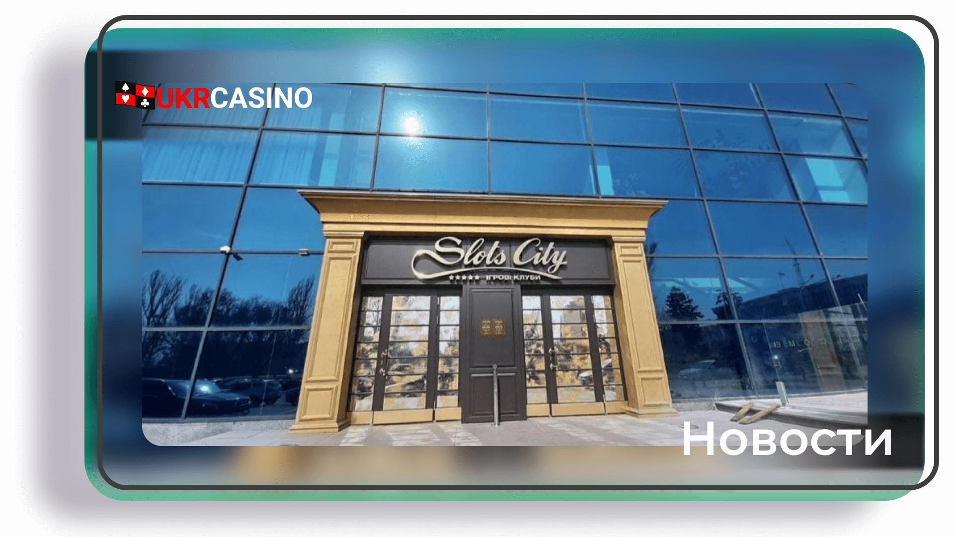 В Запорожье открылся первый лицензированный игровой клуб Slots City