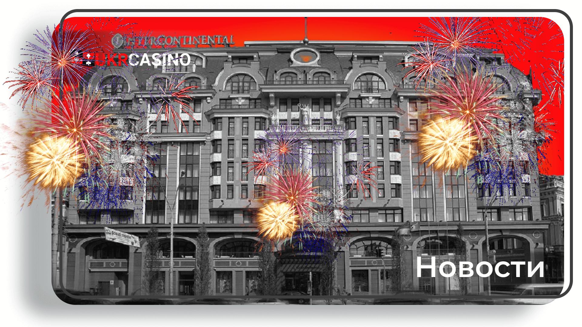 В Киеве открылось первое лицензированное азартное заведение