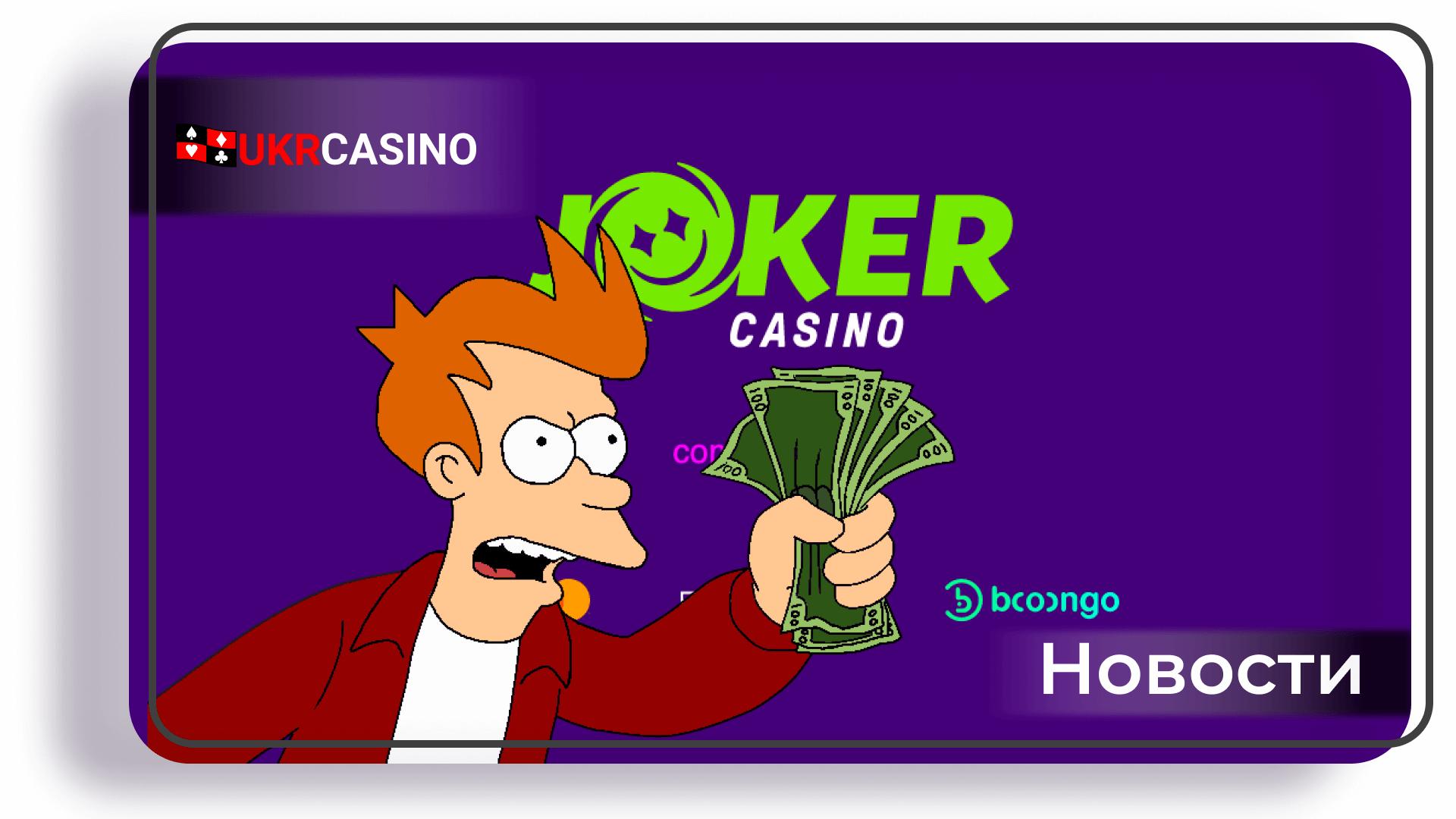 Онлайн-заведение Joker заплатило 23,4 миллиона гривен за лицензию