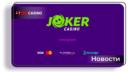 Регулятор лицензировал новое онлайн-казино