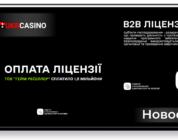 Первая b2b-компания в азартной индустрии заплатила 1,8 миллиона гривен