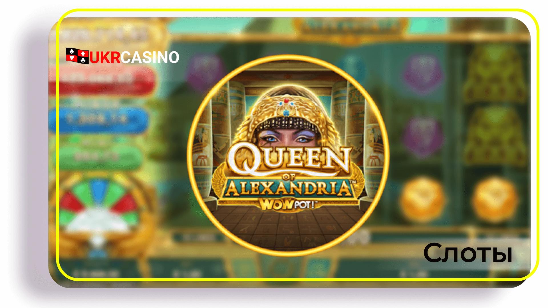 Queen of Alexandria: WowPot - Microgaming