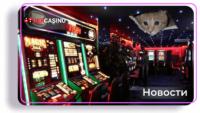 Правоохранительные органы закрыли ещё два нелегальных казино