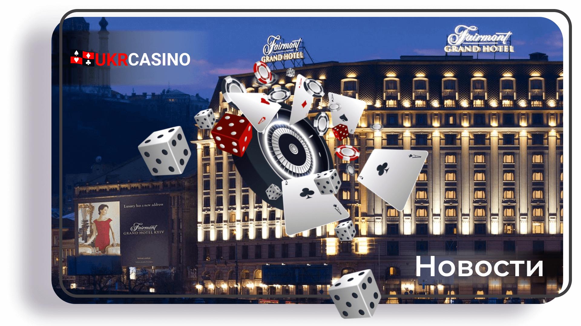 В Киеве открылось первое международное казино