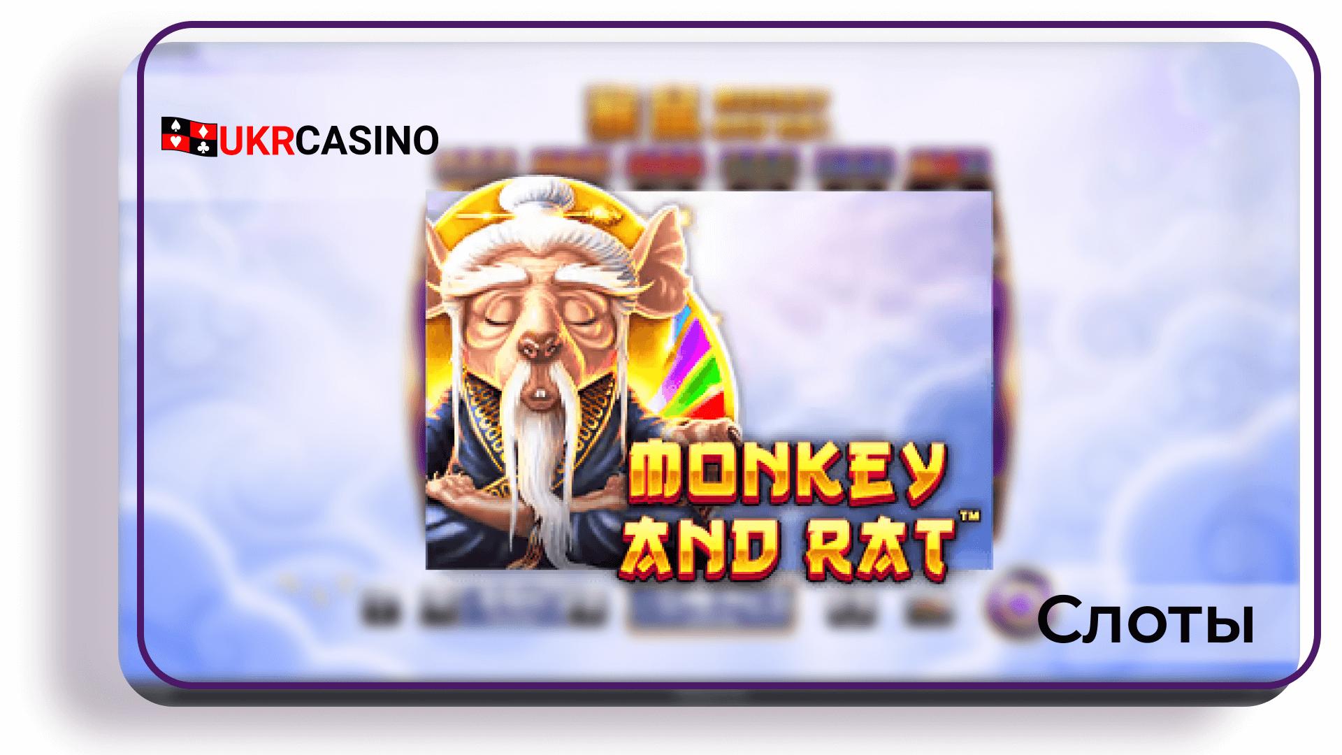Monkey and Rat - Playtech