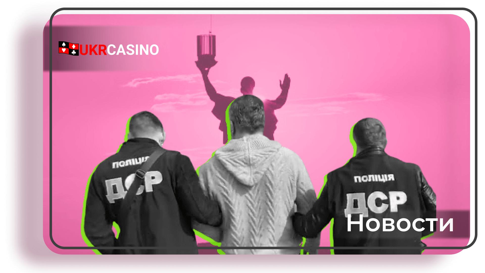 В Черкассах разоблачили сеть подпольных казино