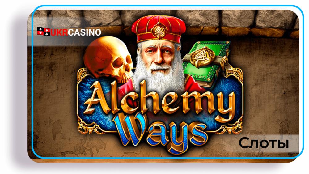 Alchemy Ways - Red Rake Gaming