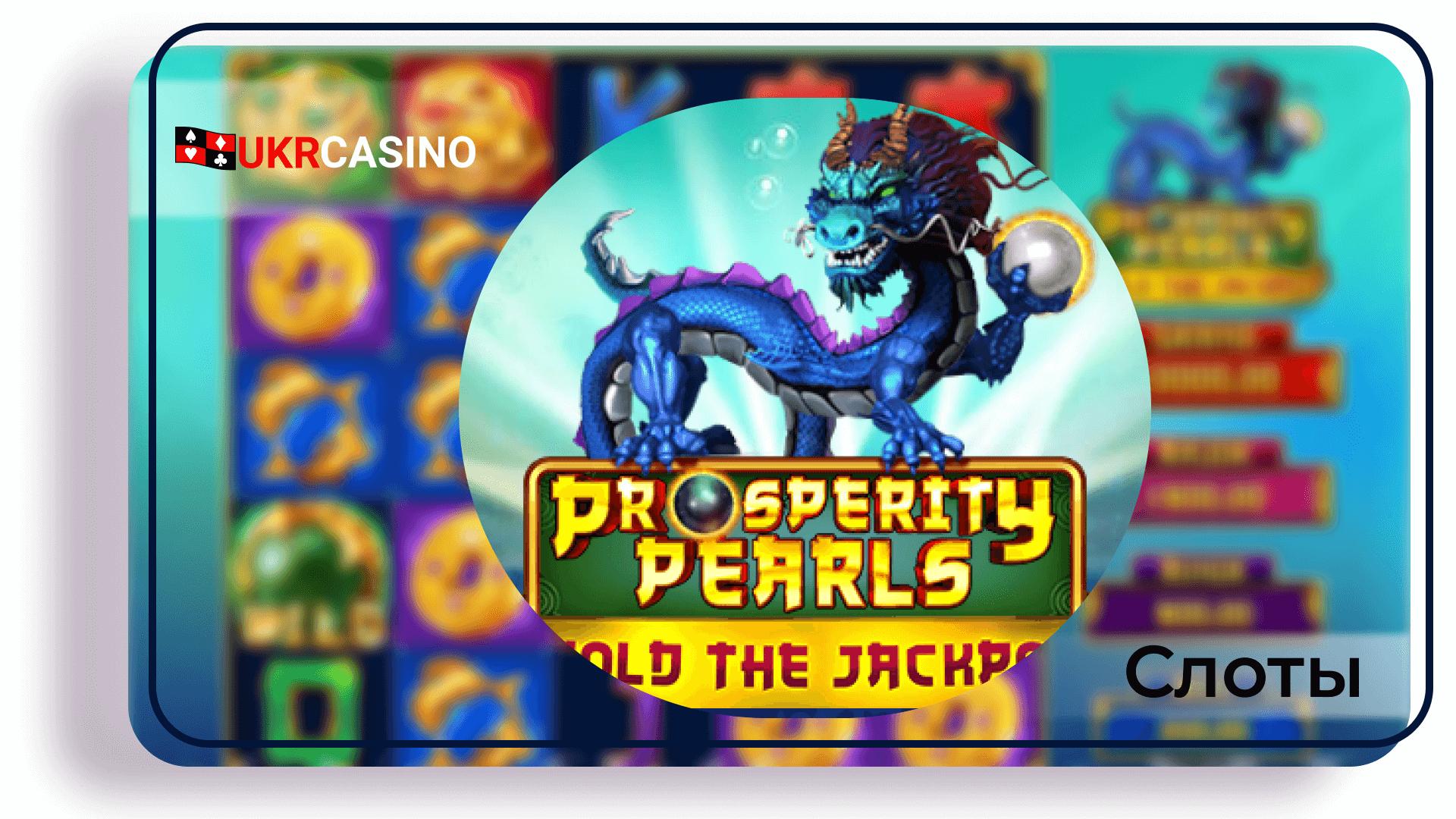 Prosperity Pearls - Wazdan