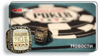 Организаторы WSOP Online объявили расписание Мировой серии на 2021 год