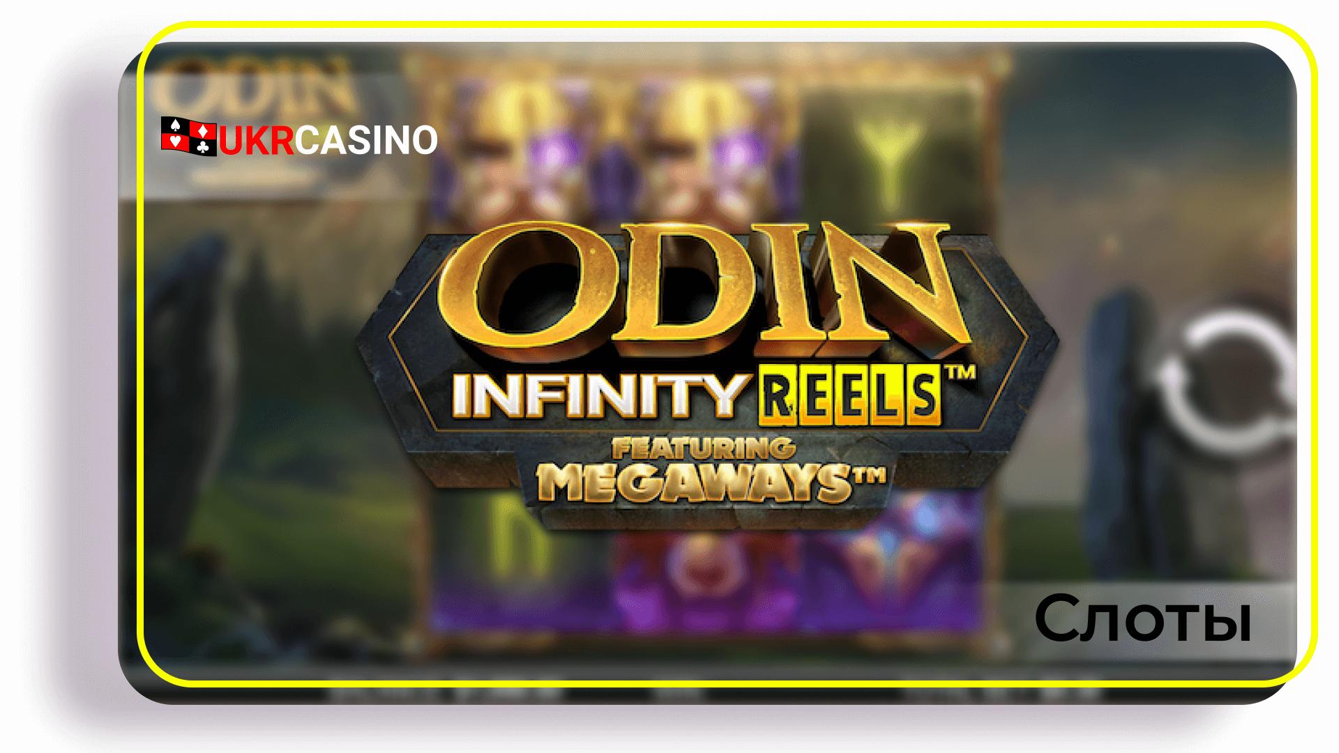 Odin Infinity Reels - ReelPlay