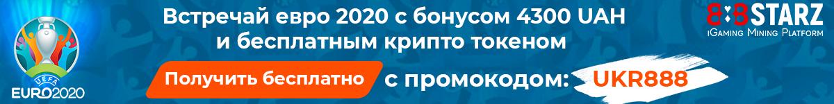 888STARZ играть на гривны онлайн
