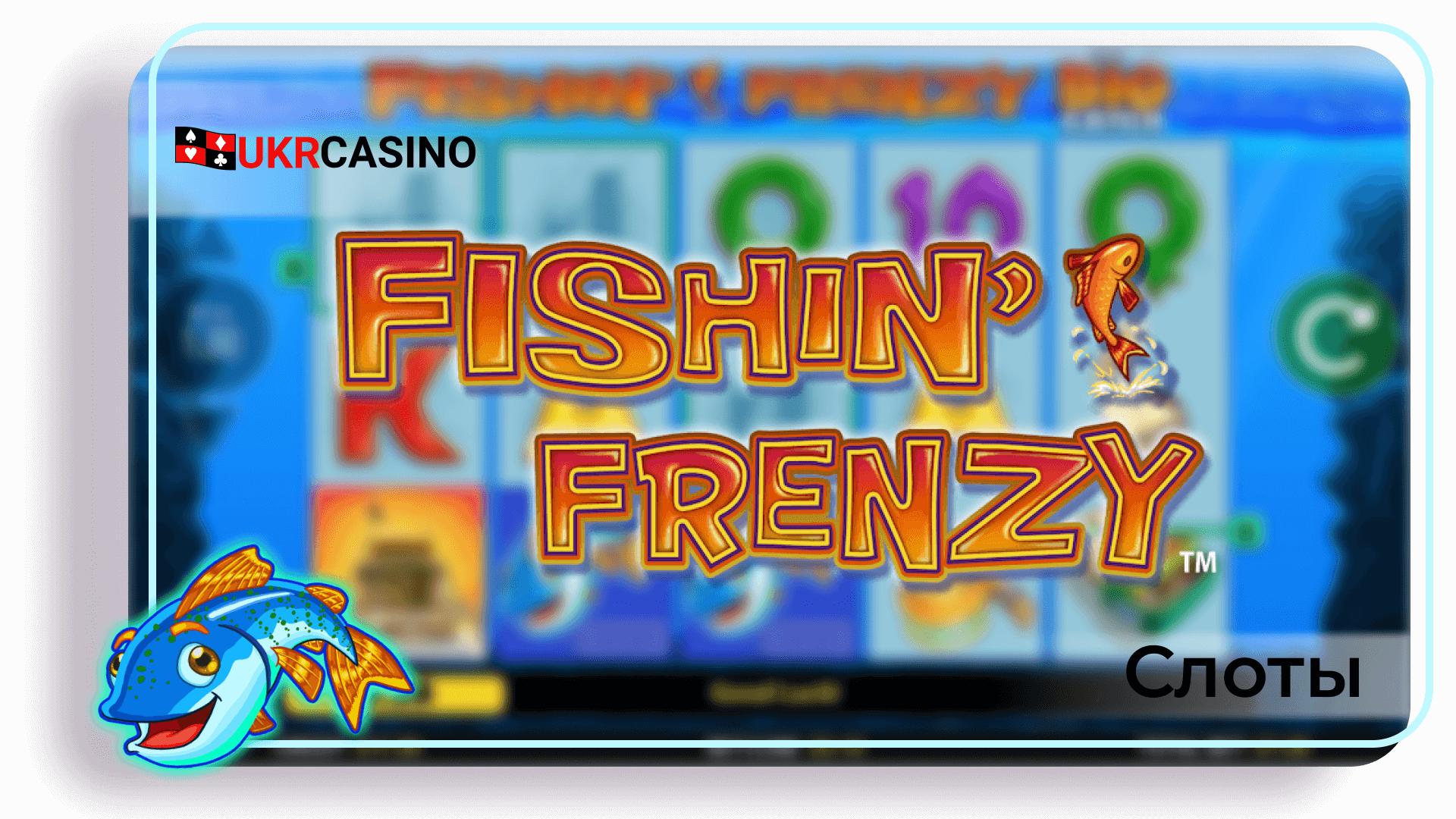 Fishin Frenzy the Big Catch - Blueprint Gaming