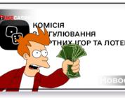 Новые поступления в бюджет Украины от игорного бизнеса