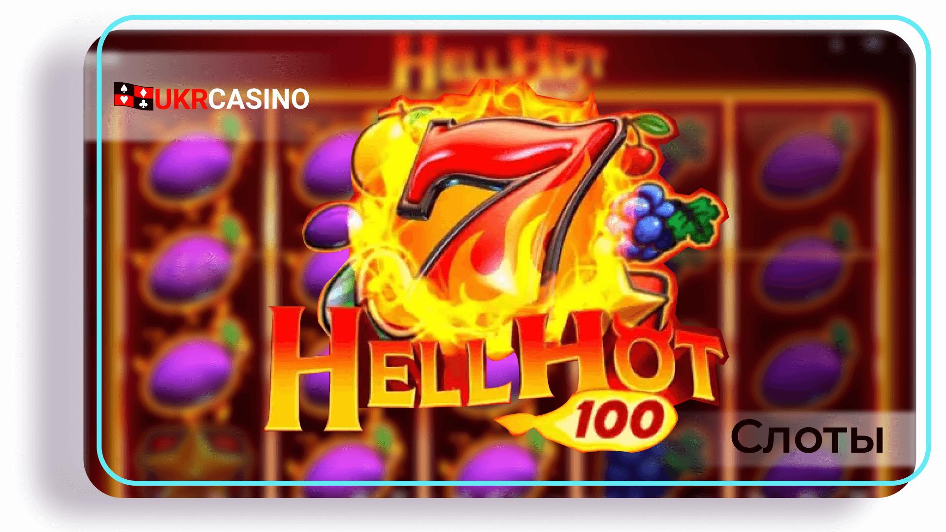 Hell Hot 100 - Endorphina