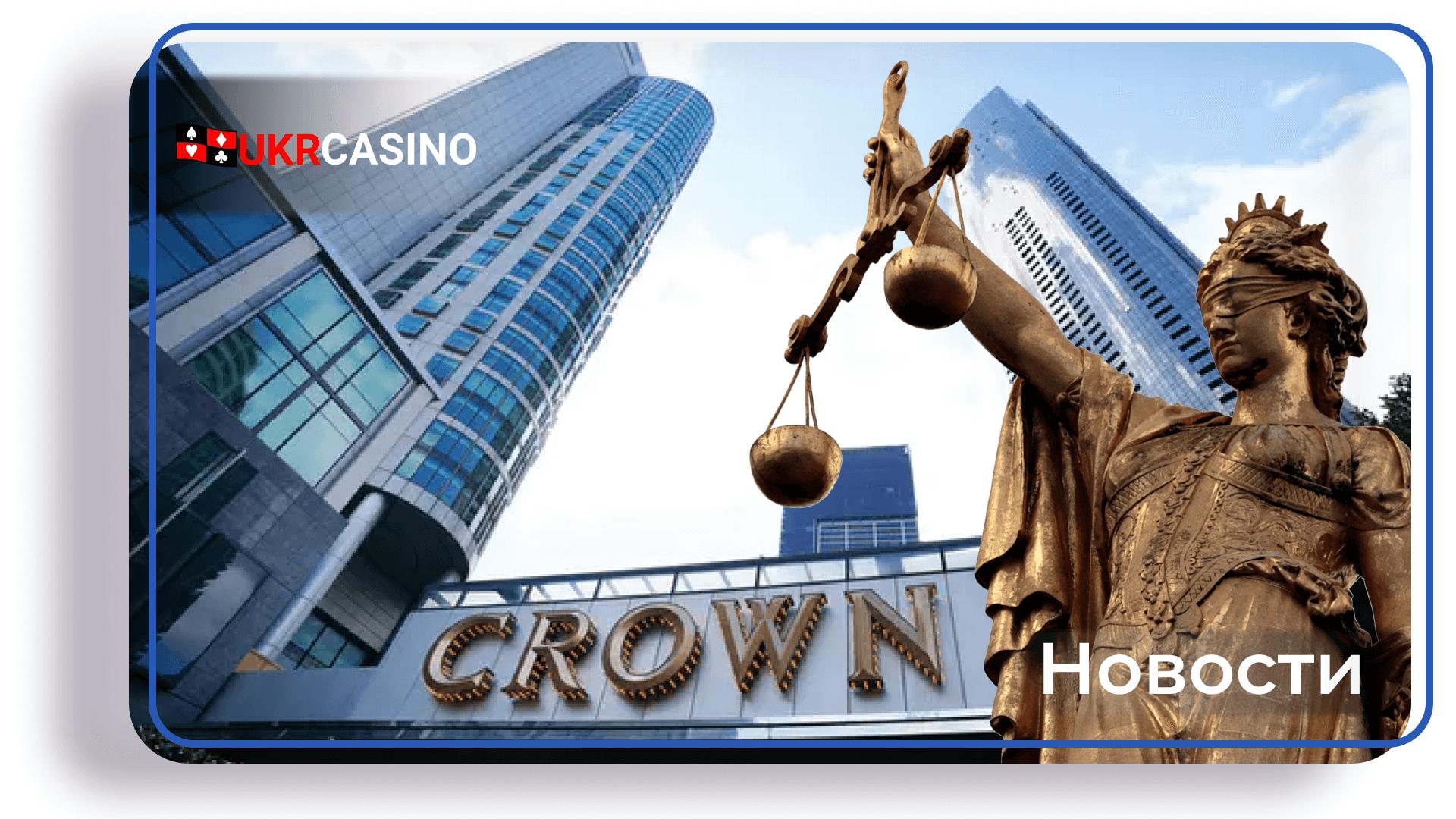 В Австралии казино судят за нарушение принципов ответственной игры