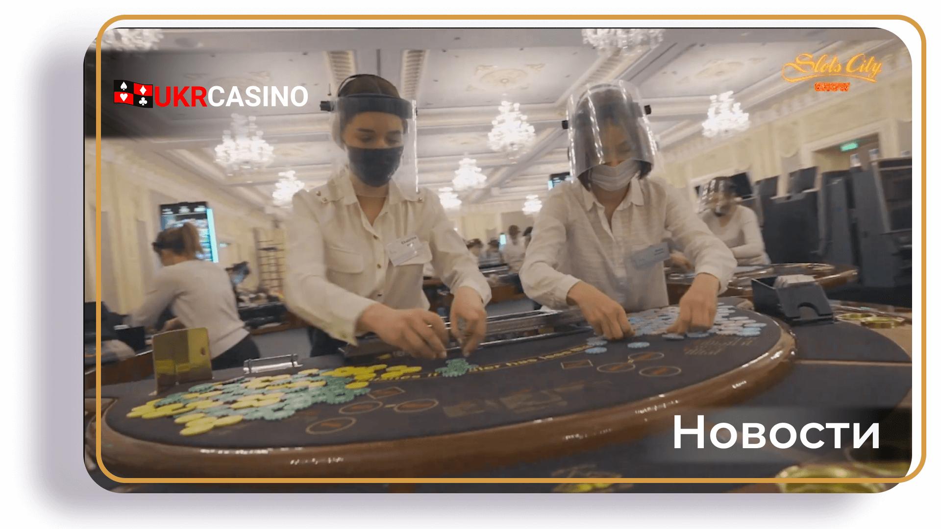 Обучение персонала для наземных казино в Украине