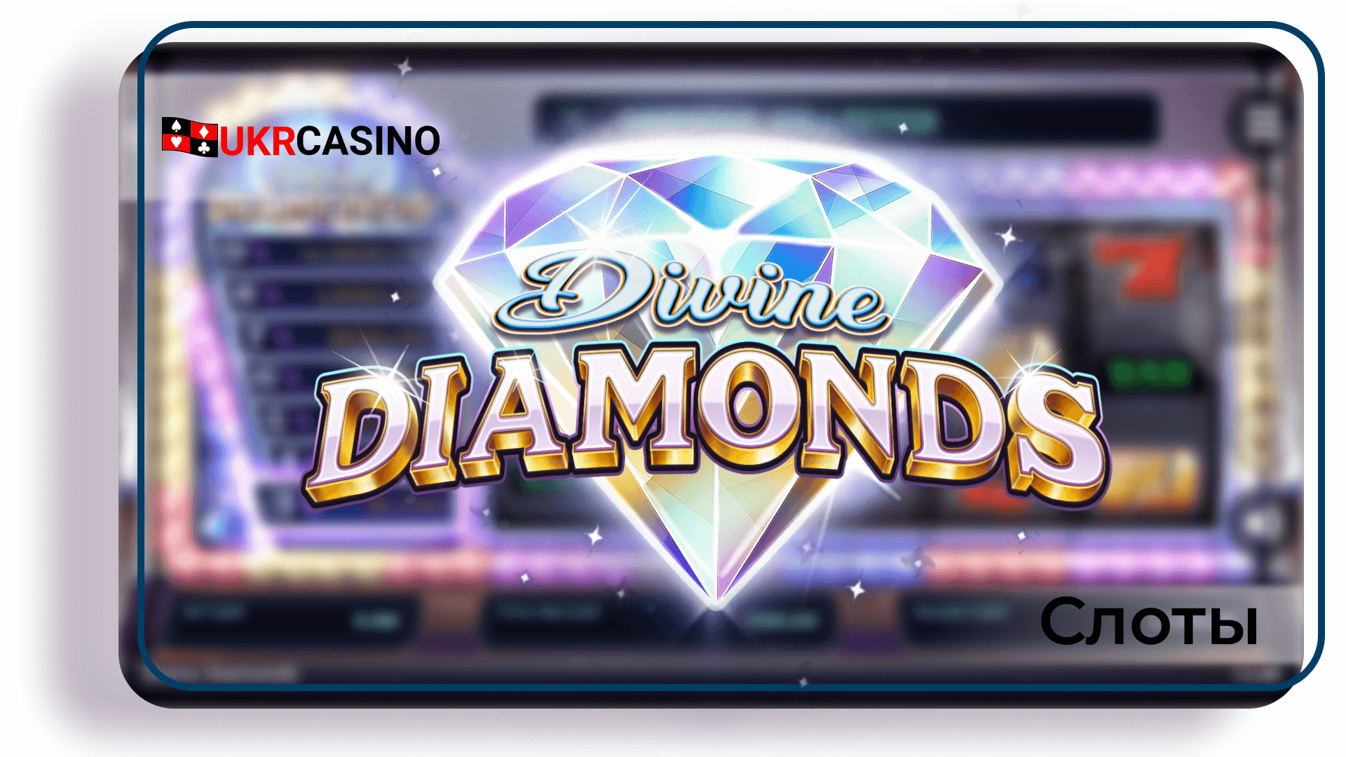 Divine Diamonds - Microgaming