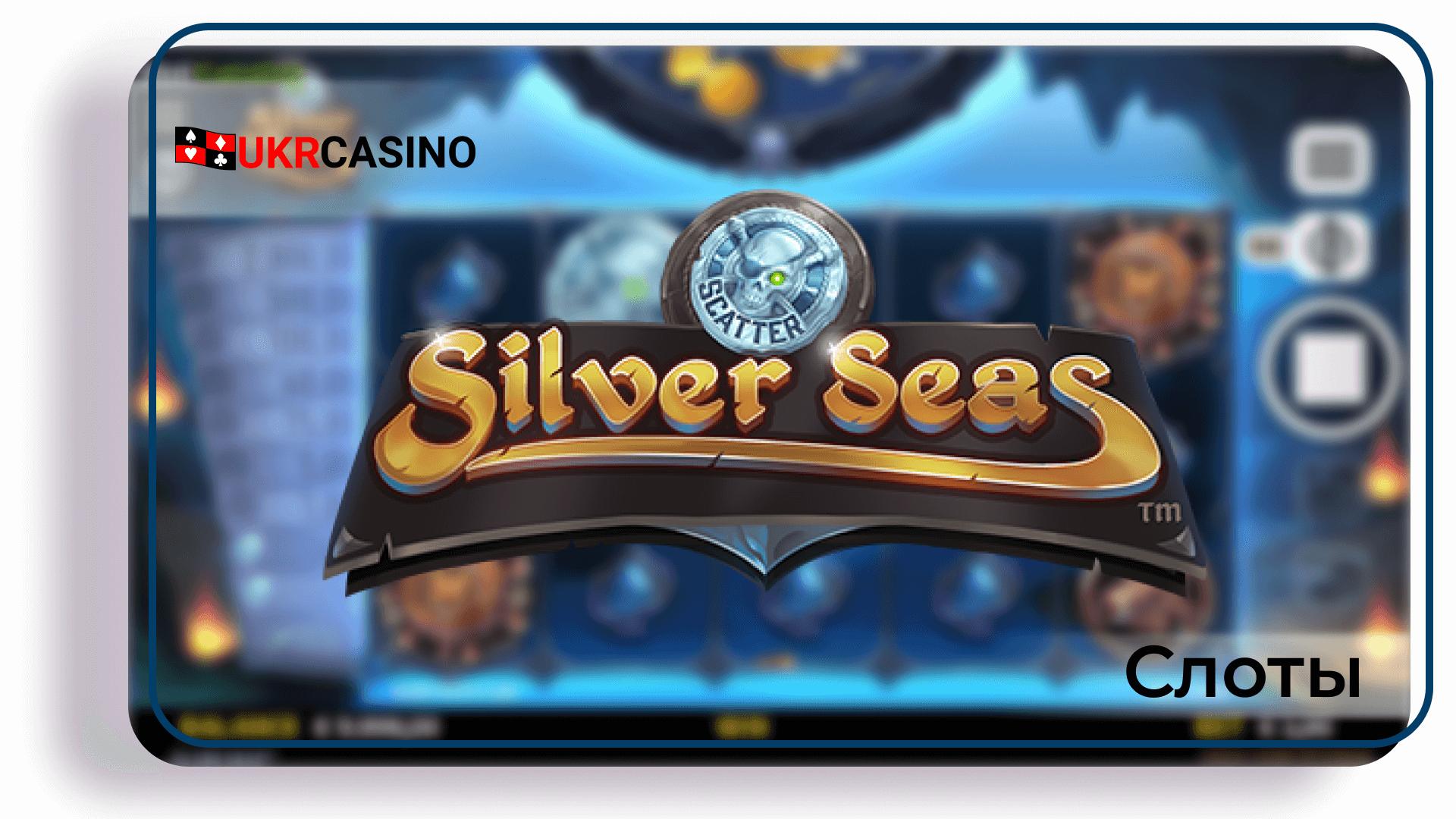 Silver Seas - Microgaming