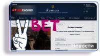 Ещё одно онлайн-казино получило лицензию в Украине