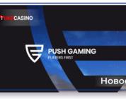 С 1 июля 2021 Push Gaming начинает предлагать операторам несколько версий RTP в играх