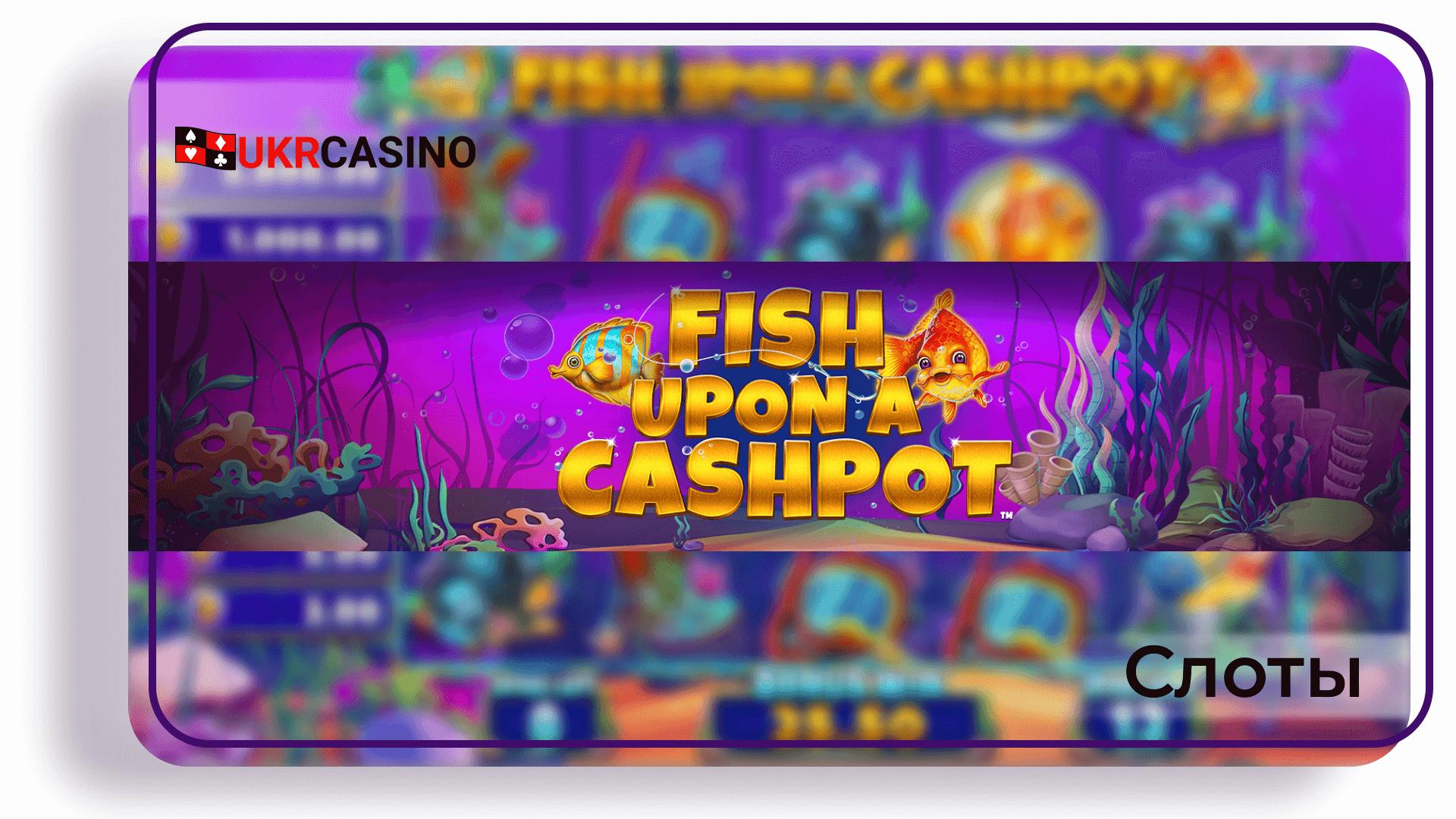 Fish Upon a Cashpot - Blueprint Gaming