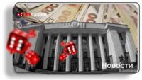В казну Украины поступили деньги от игорной индустрии