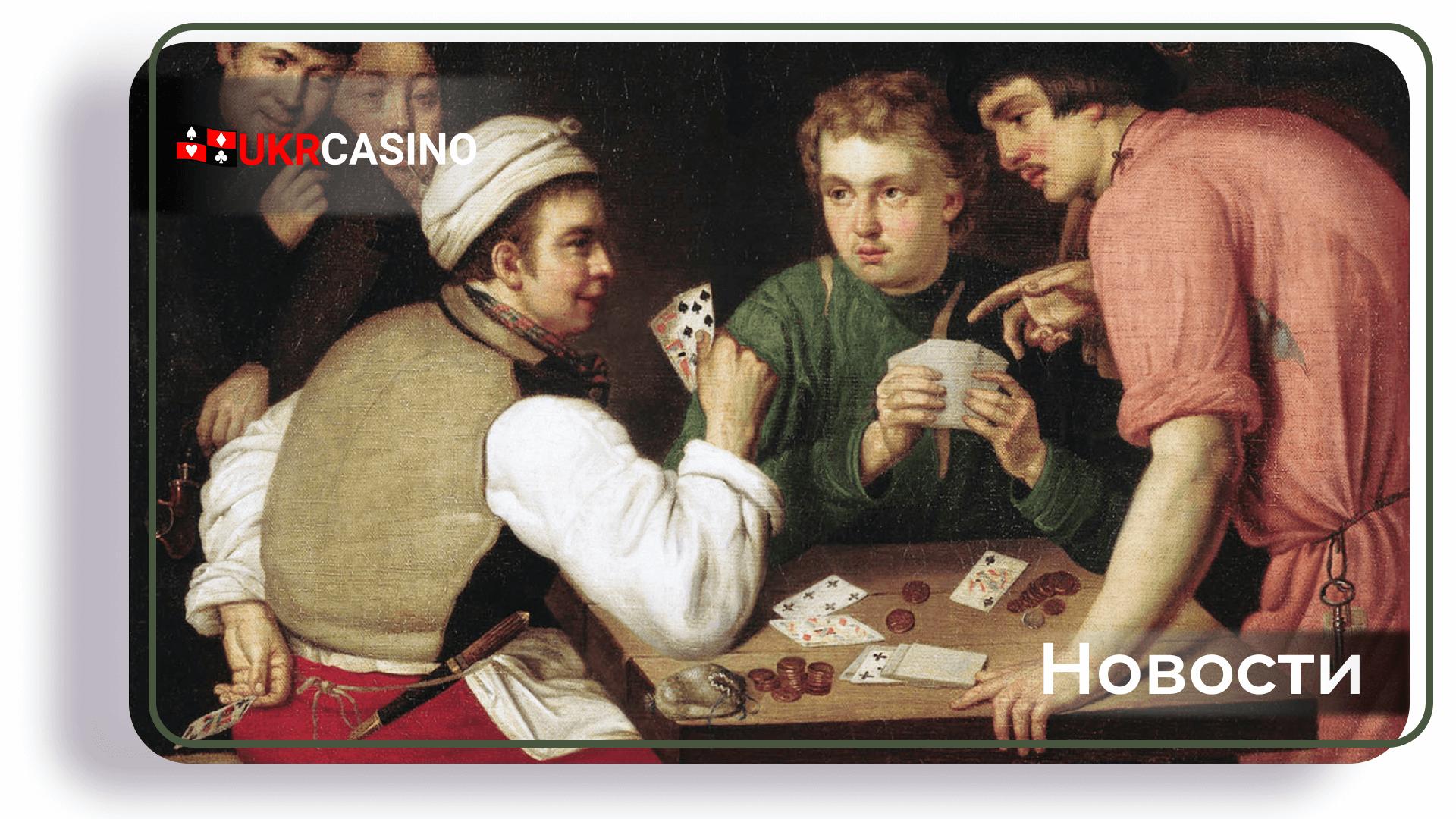Интересные факты из истории азартных игр