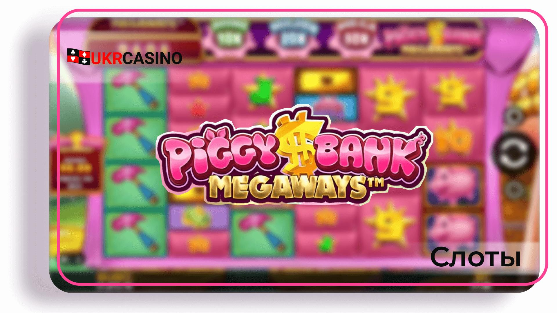 Piggy Bank Megaways - iSoftBet