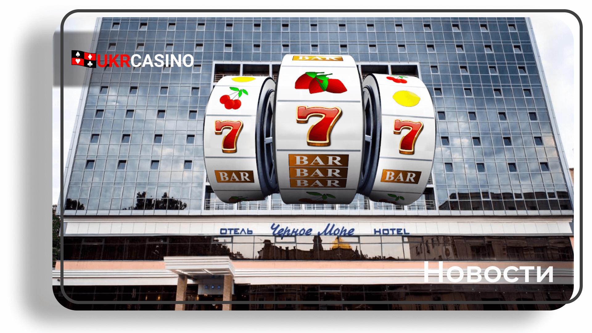 В Одессе откроется второе лицензированное наземное казино