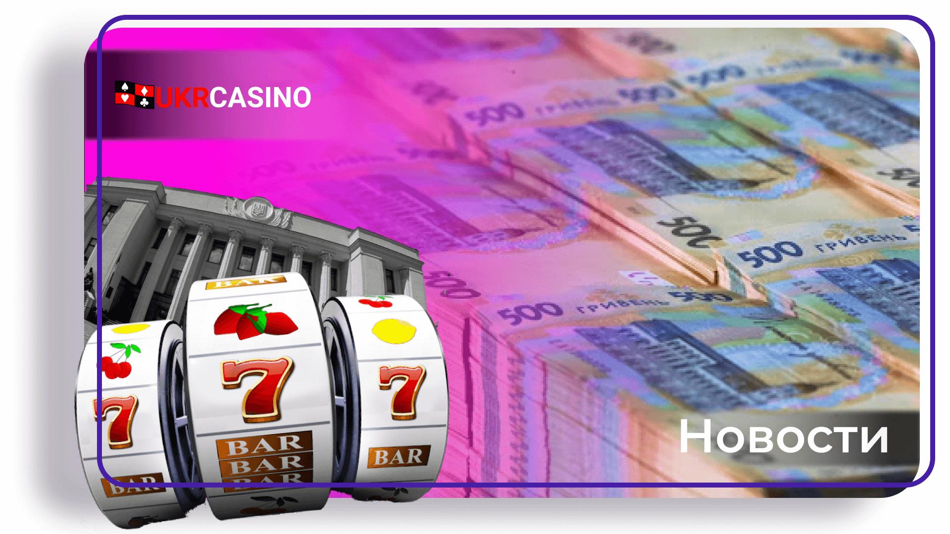 Рада проголосовала за снижение налогов для азартной индустрии