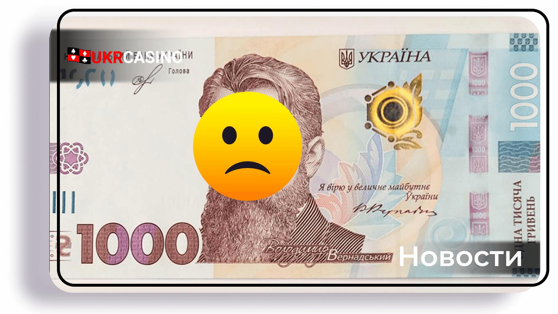 Налогообложение азартной индустрии в Украине
