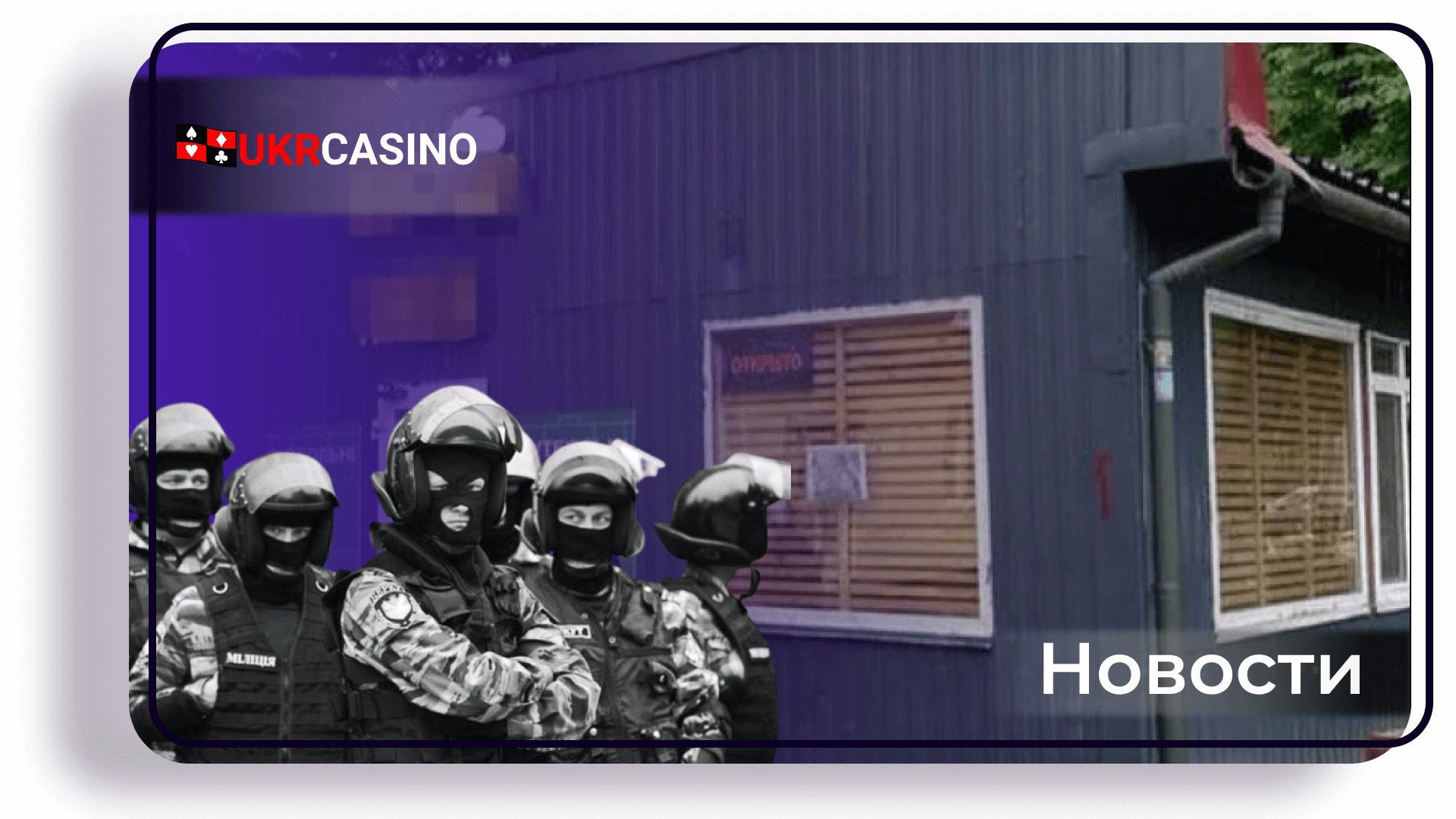 В Киеве разоблачили два нелицензированных казино