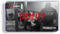 В Луцке закрыли подпольное казино
