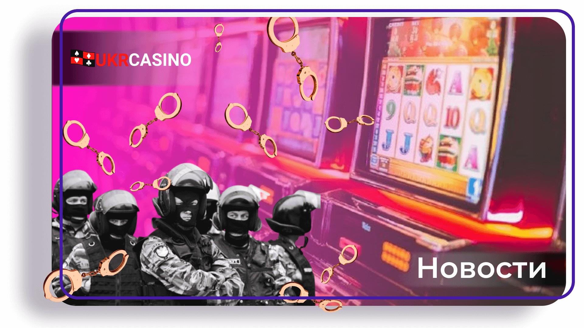 Полиция Днепра разоблачила сразу 10 подпольных казино