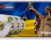 Нелегальные казино и пополнение бюджета: Всеукраинский совет гэмблинга провел круглый стол