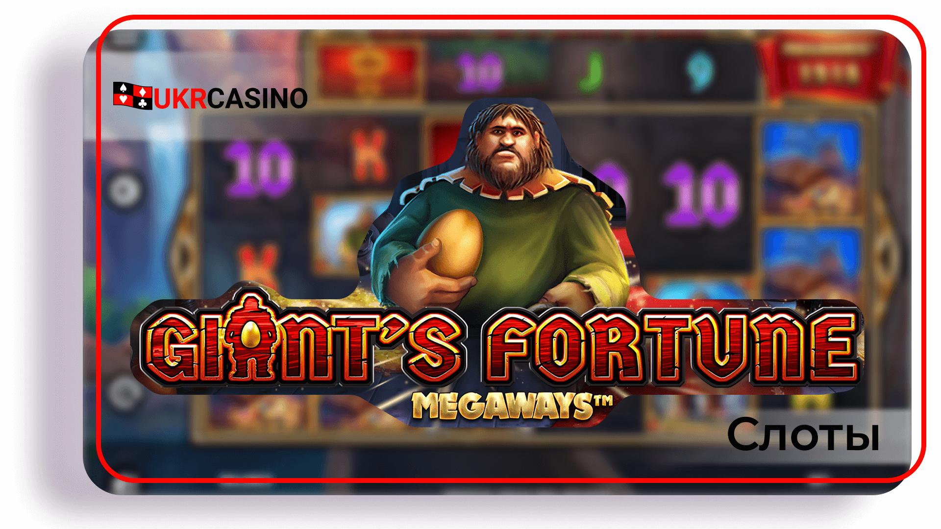 Giants Fortune Megaways - Stakelogic