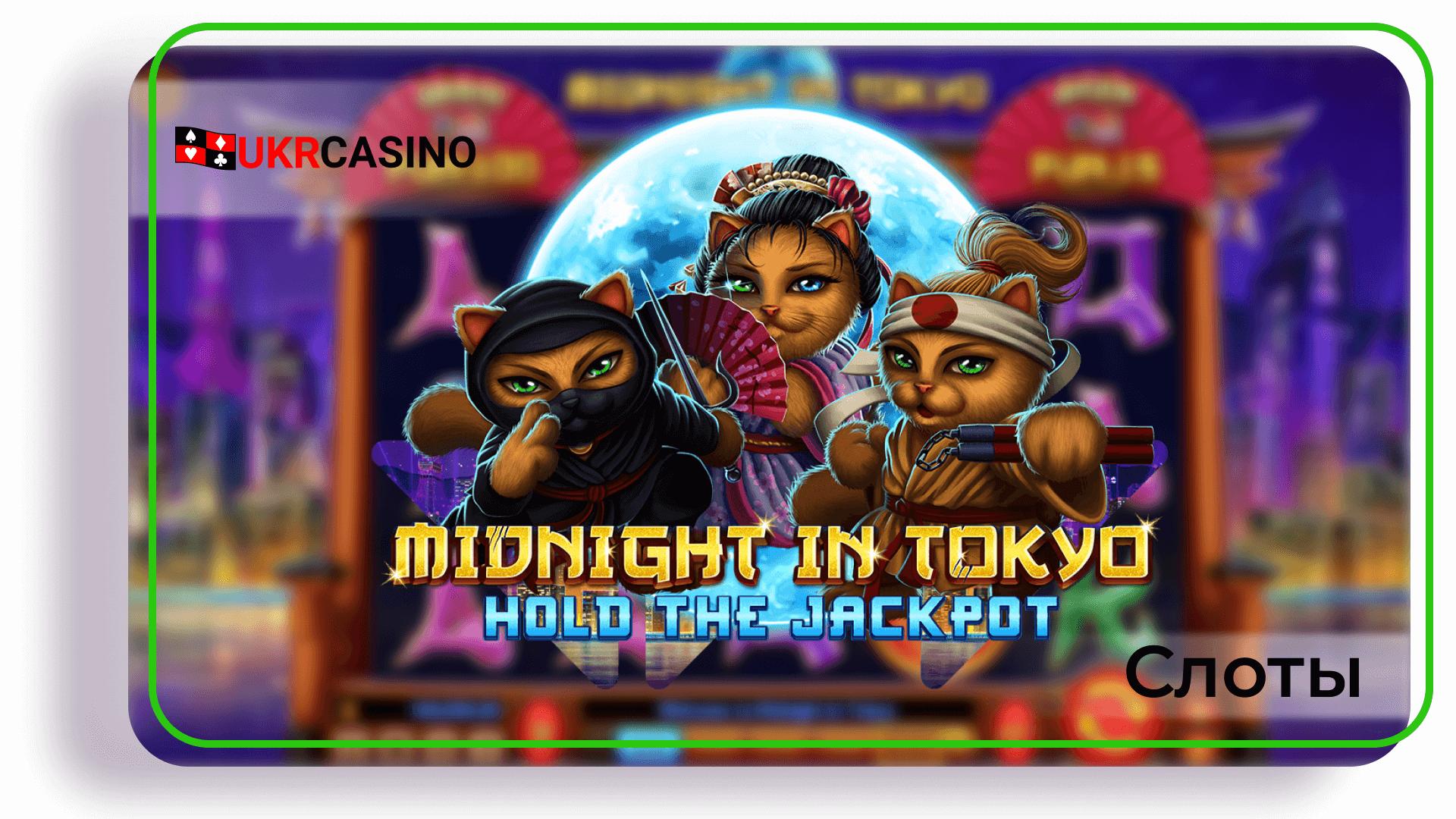 Midnight in Tokyo - Wazdan