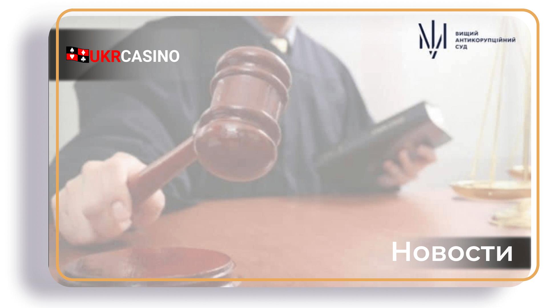Обыски в Комиссии по азартным играм Украины