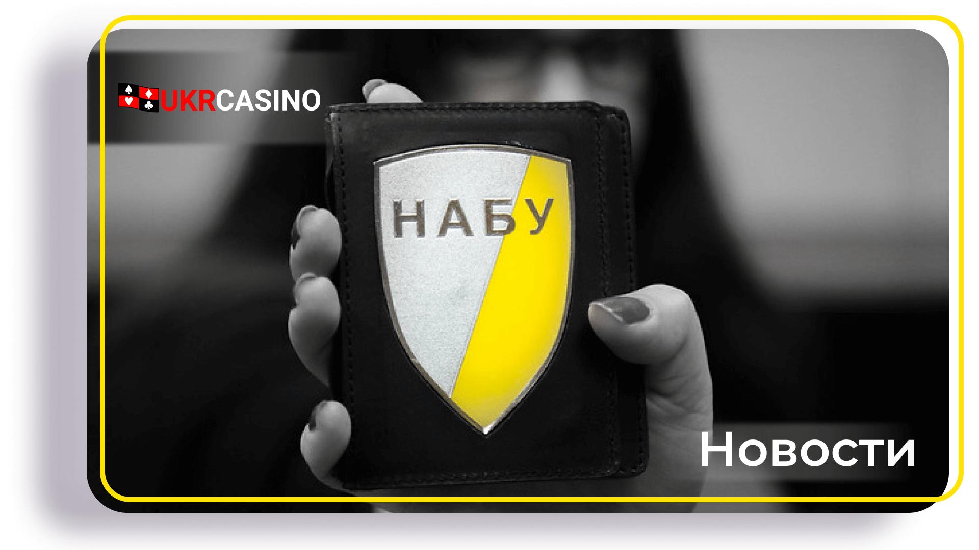 НАБУ проводит обыски в офисе украинского регулятора азартных игр