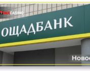 Ощадбанку выдали разрешение на открытие игорного зала в киевском отеле