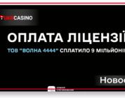 Ещё одна компания пополнила бюджет Украины