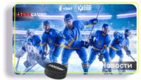 Титульный спонсор украинской Премьер-лиги стал партнёром сборной Украины по хоккею
